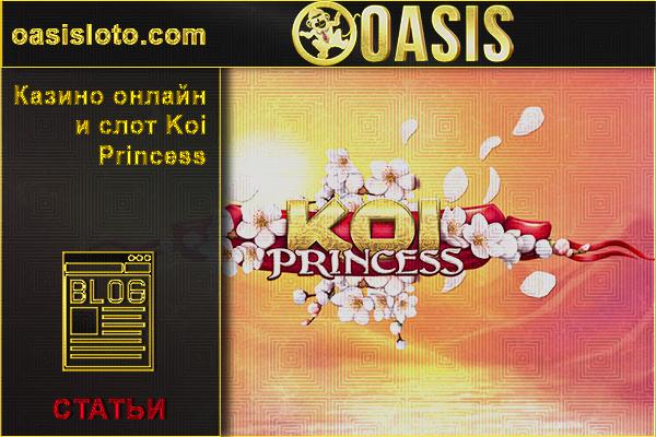 онлайн казино принцесса