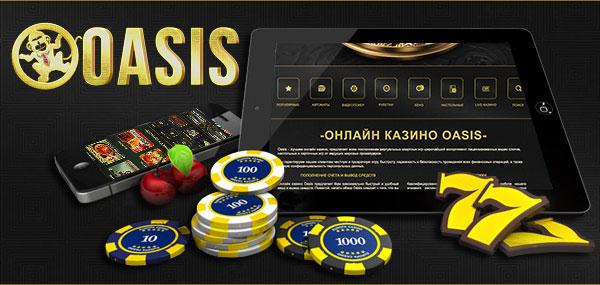 казино оазис установить и играть на деньги