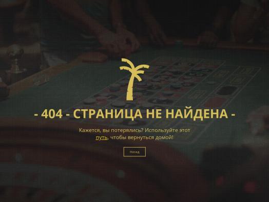 денег казино получение