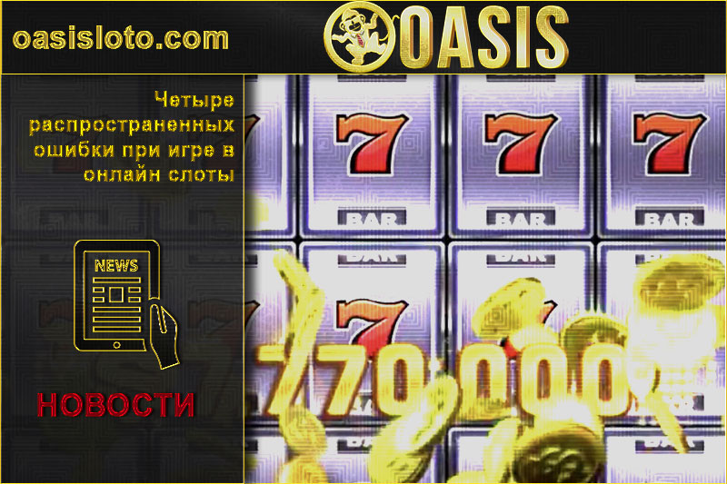 Онлайн игровые автоматы пробки