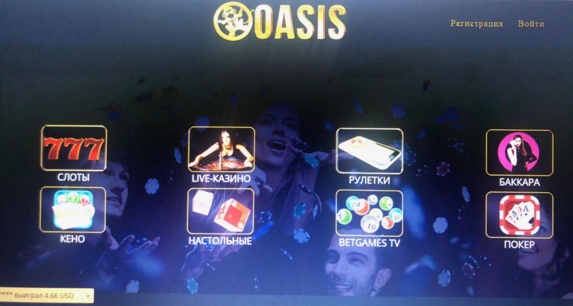 Мега Джекпоты в Онлайн казино Оазис