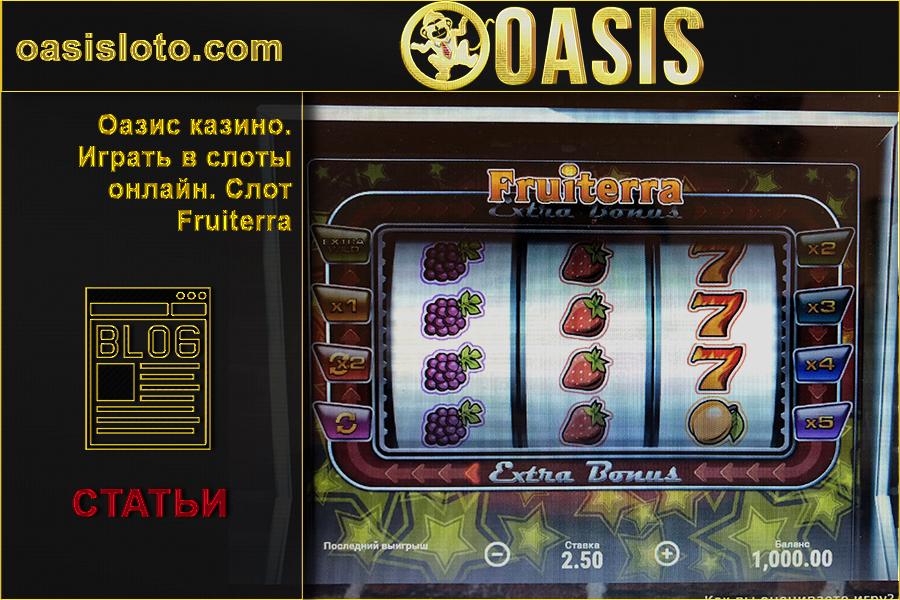 слоты казино играть сейчас