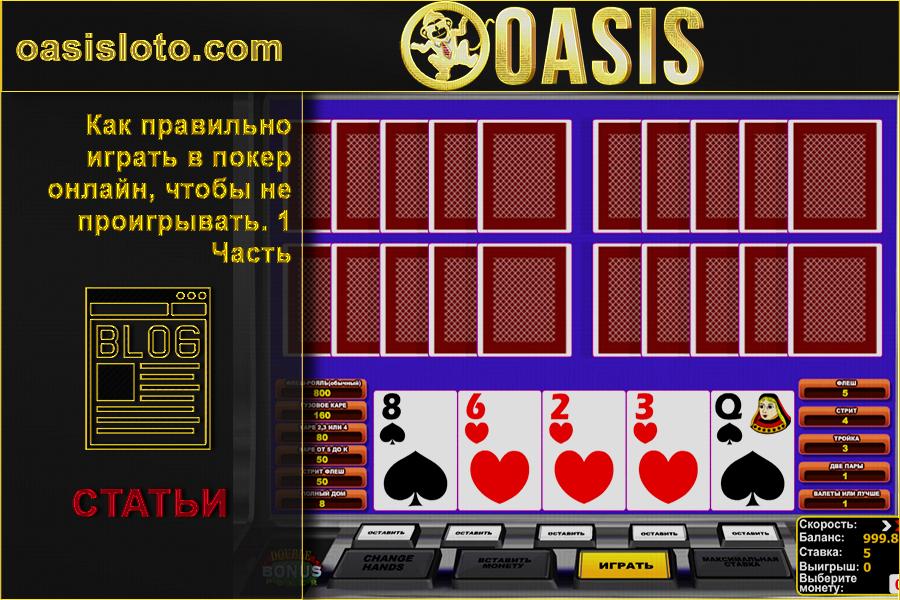 Как правильно играть покер онлайн лицензия онлайн казино мальте
