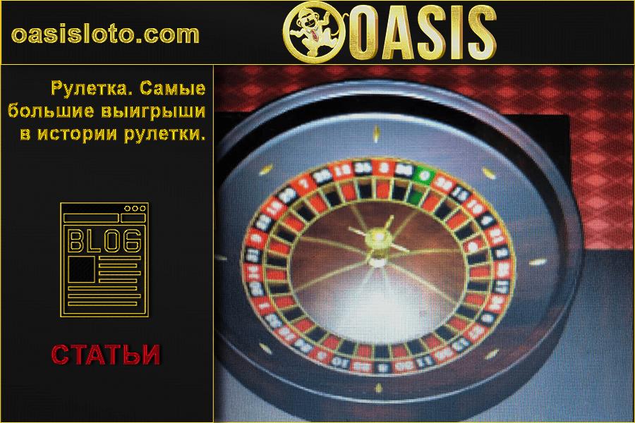 история самых больших выигрышей в казино