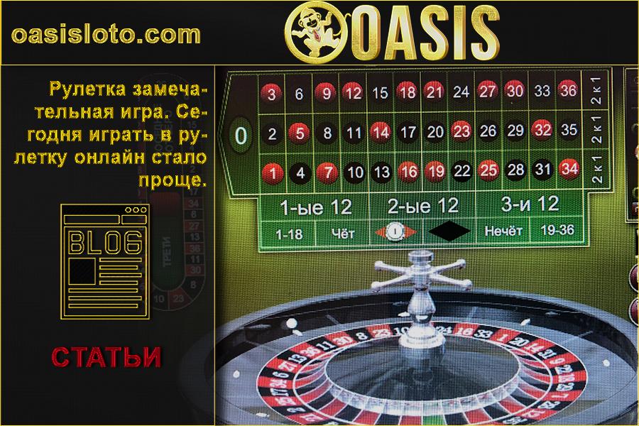Как играть в рулетку в онлайне игровые автоматы б у куплю