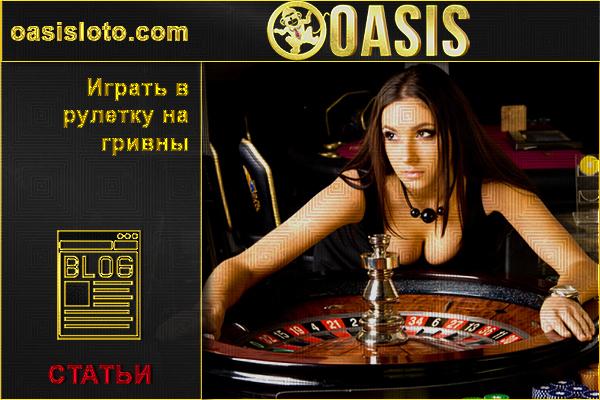 Статьи о онлайн казино карты на раздевание дурак играть скачать не на раздевания