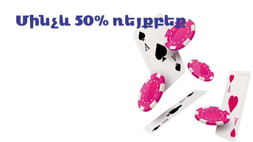 50% ՌԵՅՔԲԵՔ