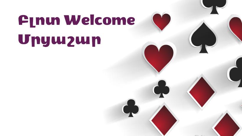 Welcome մրցաշար