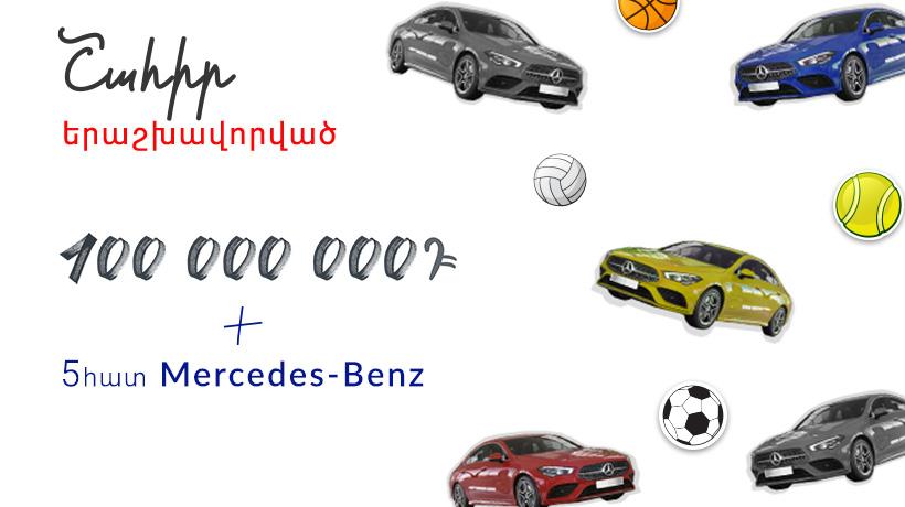 100 000 000 + 5 հատ Mercedes Benz